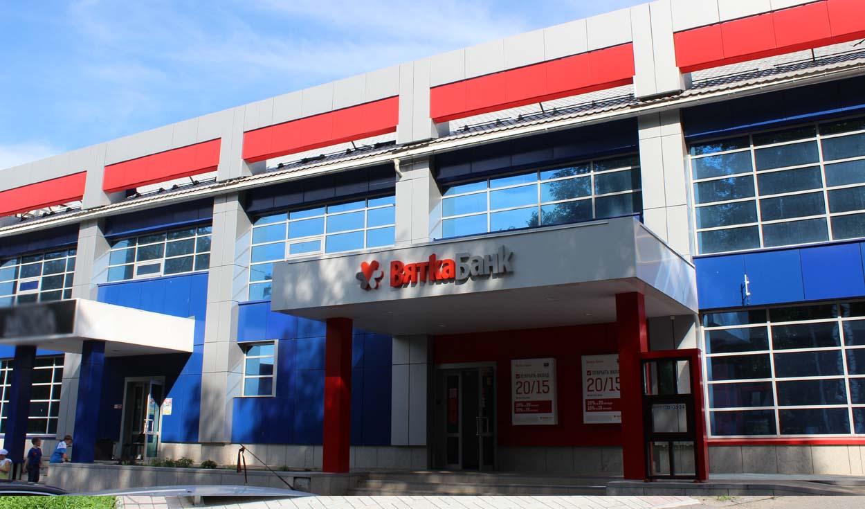 Реконструкция фасада и ремонт помещений банка по ул. Машиностроителей 9 (2014г)